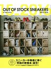 OUT OF STOCK SNEAKERS 2015-2016年版 完全保存版