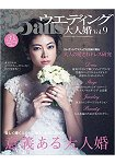 25ans Wedding  大人婚 Vol.9