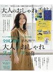 大人流行手帖 8月號2016附SOU.SOU 夏日清爽圖案室內佈置托盤3件組