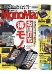 Mono Max 8月號2016附nano universe×Sennheiser聯名超收納票卡零錢長夾.多功能收納袋