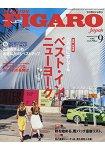 FIGARO japon 9月號2016