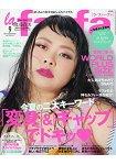 la farfa 豐腴女孩流行誌 9月號2016
