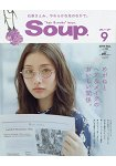 Soup. 9月號2016