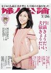 婦人公論 7月26日/2016 封面人物:松&#23947菜菜子