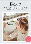 nico…`s 人氣美髮沙龍髮型整理課-柔美蓬鬆空氣感再進化!