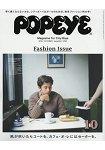 popeye 10月號2016