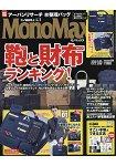 Mono Max  10月號2016附URBAN RESEARCH 8口袋防潑水多功能整理收納包
