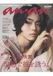 an.an 9月21日/2016封面人物:菅田將暉