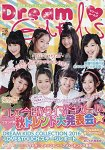 Dream GIRLS 關西女子流行情報誌 Vol.15(2016年秋季號)