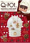 Q-pot.甜美風飾品品牌 MOOK 2016年秋冬號附溶化草莓巧克力圖案肩背包