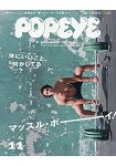 popeye 11月號2016