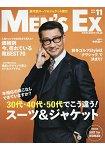 MEN`S EX 11月號2016