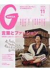 GINZA 11月號2016附CHANEL香水試用品