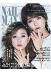 NAIL MAX 12月號2016