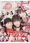 LOVE berry 高中女生髮妝書 Vol.4附美妝品.隨身鏡