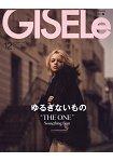 GISELe 12月號2016
