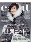 eclat 12月號2016