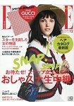ELLE JAPON 12月號2016附GUCCI Ghost 系列手冊筆記