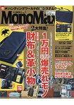Mono Max  12月號2016附HUNTING WORLD 多功能機能收納包