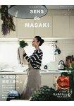 SENS de MASAKI 品味生活教科書 Vol.5(2016-2017年秋冬號)