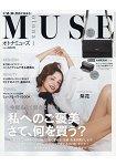 otona MUSE女神流行誌 1月號2017附AHKAH 金屬鍊帶肩背包