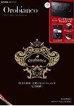 Orobianco 義大利精品品牌 MOOK 2017年度特別版附皮革風多功能收納包