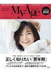 My Age  Vol.10 (2016年秋冬號)