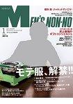 MEN`S NONNO 1月號2017