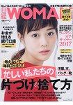 日經 WOMAN  1月號2017