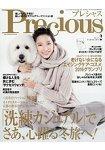 Precious 2月號2017附貓咪明信片