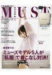 otona MUSE女神流行誌 2月號2017附DEAN&DELUCA 特大托特包