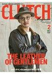 CLUTCH Magazine 2月號2017