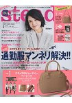 steady. 2月號2017附NATURAL BEAUTY BASIC 波士頓包