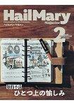 Hail Mary Magazine 2月號2017