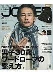Men``s JOKER  2月號2017附marka 編織帽