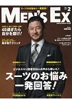 MEN``S EX  2月號2017