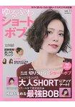 柔美蓬鬆鮑伯與短髮 Vol.11