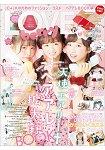 LOVE berry 高中女生髮妝書 Vol.5附乳霜粉底.三用途美妝品