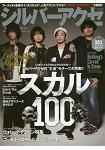 銀飾造型專門誌  Vol.23