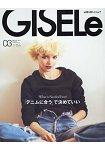 GISELe 3月號2017