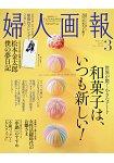 婦人畫報 3月號2017附四代目松本金太郎繪製歌舞伎年曆
