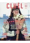 CLUE`L 3月號2017