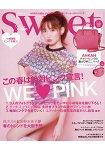 sweet 3月號2017附AHKAH 櫻桃粉色真皮皮革風迷你側背包