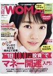 日經 WOMAN  3月號2017