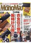 Mono Max 3月號2017附nano universe  高級真皮皮革風長夾