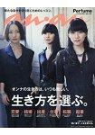 an.an 2月15日/2017 封面人物:Perfume