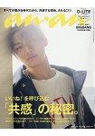 an.an 2月22日/2017 封面人物:D-LITE