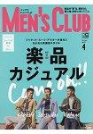 MEN`S CLUB 4月號2017