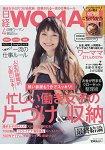 日經 WOMAN  4月號2017