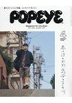popeye 4月號2017